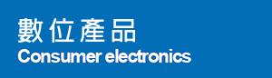 [1]電腦3C/手機/相機 Consumer electronics