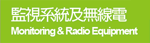 [4]監視系統及無線電 Monitoring & Radio Equipment