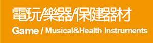 [5]電玩/樂器/保健器材 Game/Musical&Health Instruments